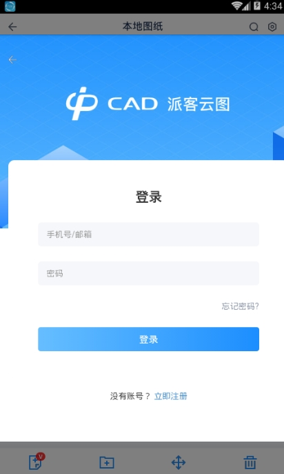 CAD派客云图手机版截图2