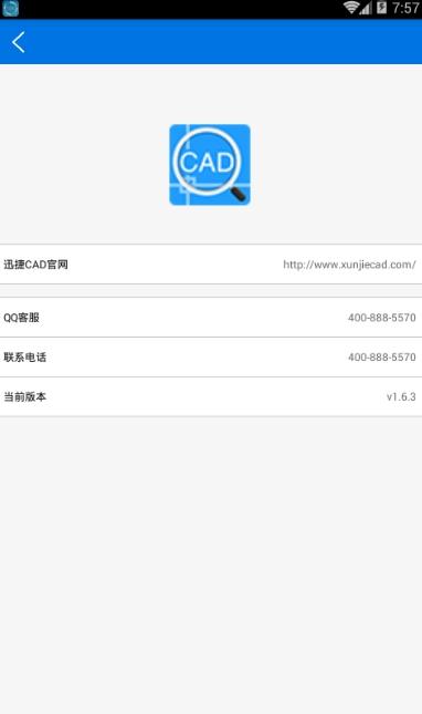 迅捷CAD看图手机版截图3