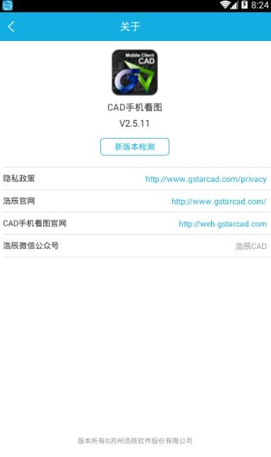 CAD手机看图软件截图3