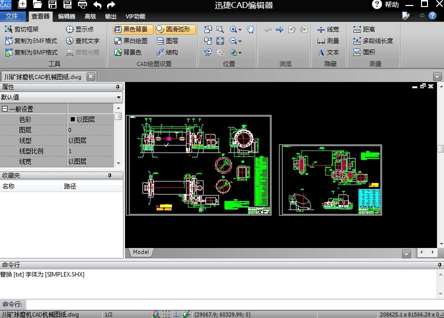 迅捷CAD编辑器企业版截图0