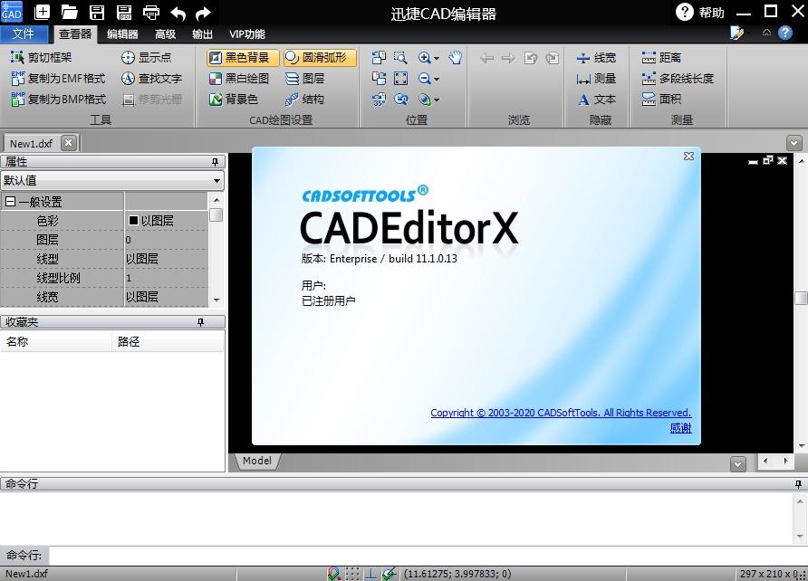 迅捷CAD编辑器企业版截图1
