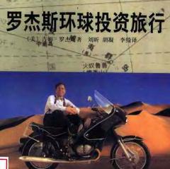 罗杰斯环球投资旅行pdf下载
