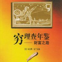 穷查理年鉴:财富之路pdf下载