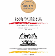 经济学通识课pdf下载
