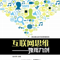 互联网思维独孤九剑pdf