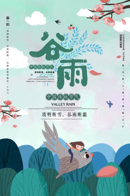 中国传统节气谷雨PSD