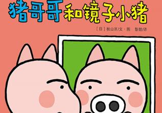 猪哥哥和镜子小猪pdf