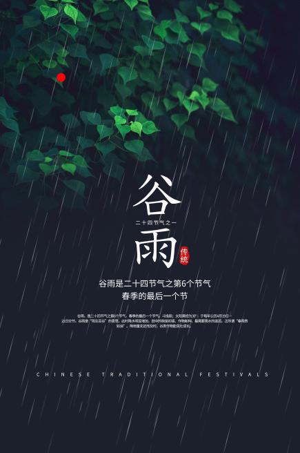 谷雨时节宣传海报PSD素材