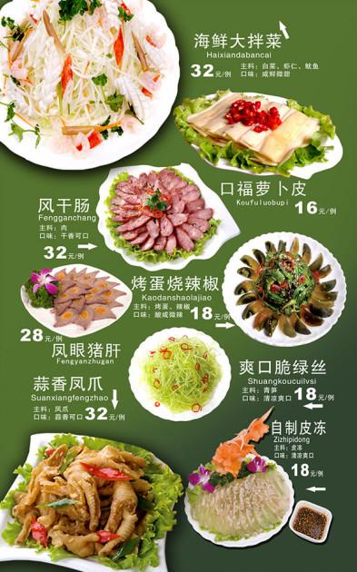 PS格式绿色菜谱设计模板