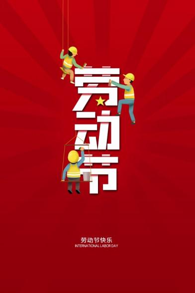 五一劳动节psd格式海报设计