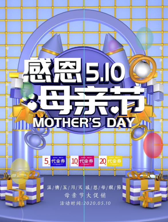 感恩母亲节活动海报PSD