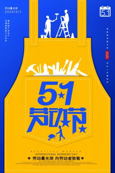 51劳动节分层海报竖版设计