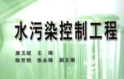 水污染控制工程PDF
