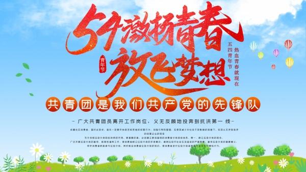 54青年节PSD海报设计素材