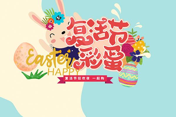 复活节彩蛋狂欢海报设计