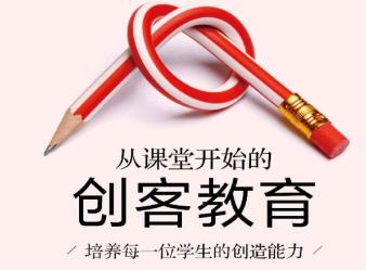 从课堂开始的创客教育pdf