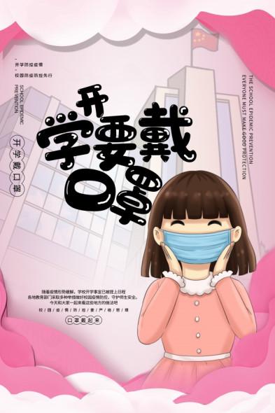 开学防疫带口罩海报模板