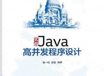 实战Java高并发程序设计pdf