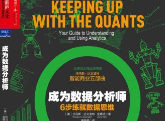 成为数据分析师pdf