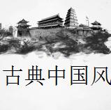古典中国古建筑ppt模板