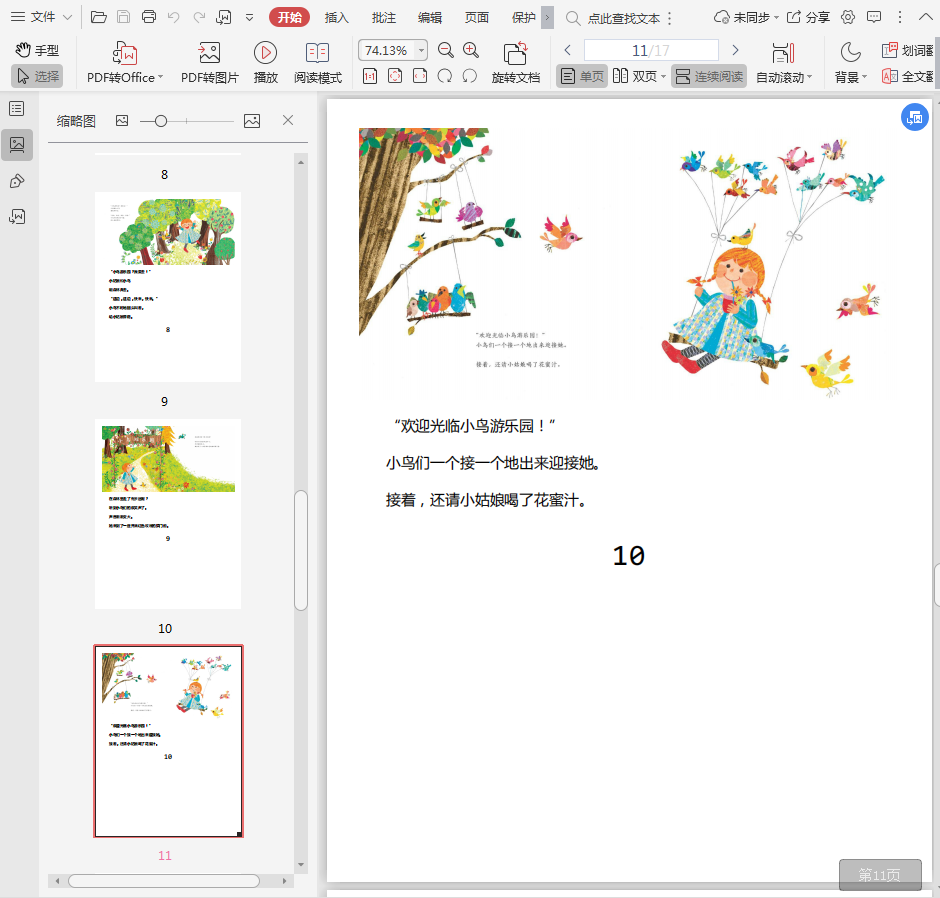 小鸟游乐园pdf截图1