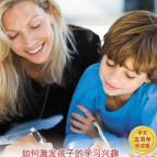 如何说孩子才肯学pdf