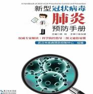 新型冠状病毒肺炎预防手册pdf下载