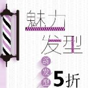 魅力发型打折海报PSD素材