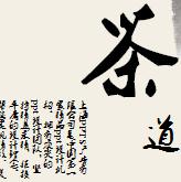 中国茶道文化茶叶知识ppt