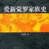 爱新觉罗家族史pdf下载