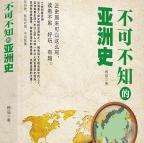 不可不知的亚洲史pdf