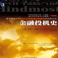 金融投机史:资本的游戏pdf