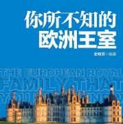 你所不知的欧洲王室pdf