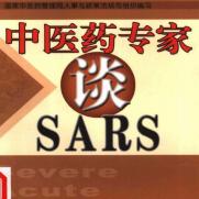 中医药专家谈SARS电子书