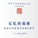 文化战略pdf
