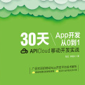 30天App开发从0到1:APICloud移动开发实战PDF