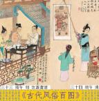古代风俗百图pdf