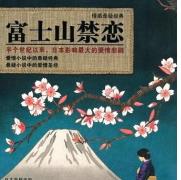 富士山禁恋pdf