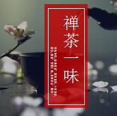禅茶一味饮茶文化PPT模板
