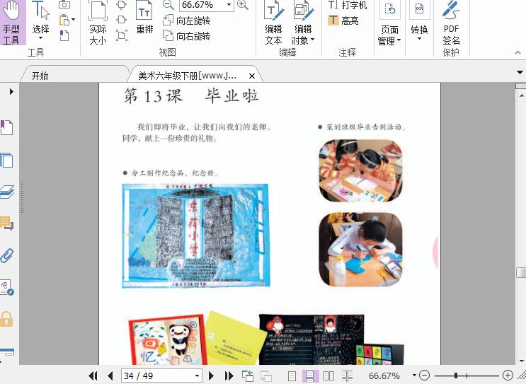 五年级学生优秀画品_六年级美术下册电子版下载-人教版美术六年级下册电子课本-精品 ...