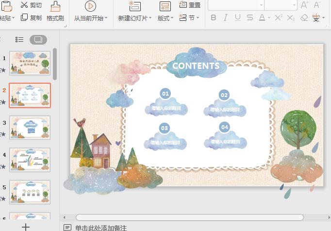 水彩插画风格幼儿园PPT课件模板截图1