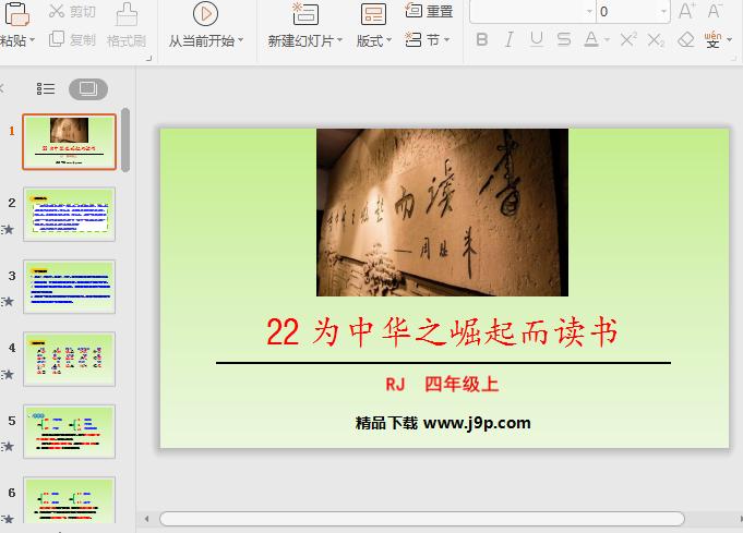 为中华之崛起而读书ppt免费课件截图0