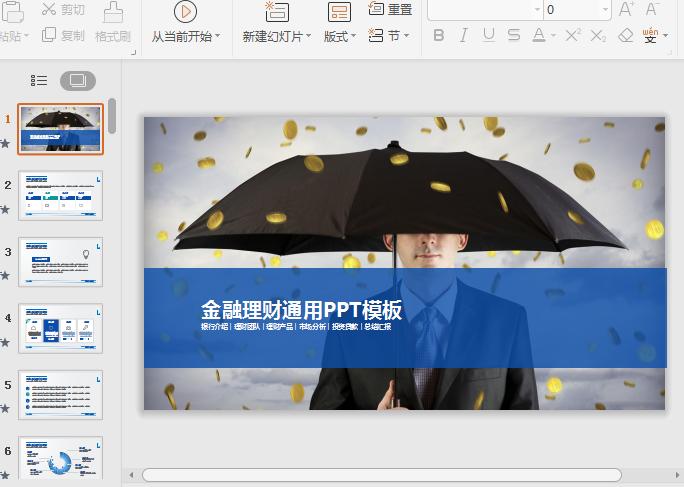 金币雨伞金融理财通用PPT模板截图0