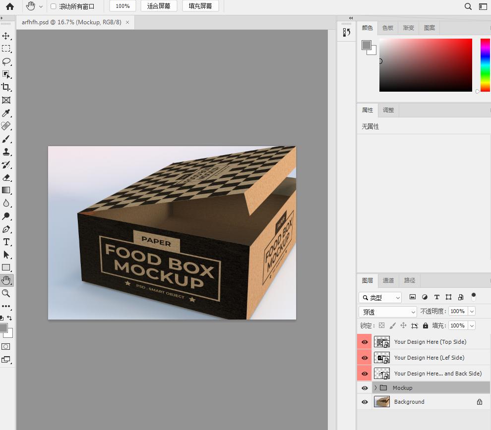 纸质包装盒PSD模板截图0
