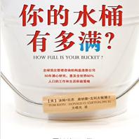 你的水桶有多满pdf