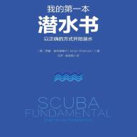 我的第一本潜水书:以正确的方式开始潜水pdf
