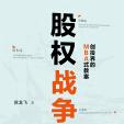 股权战争pdf电子书全新升级版