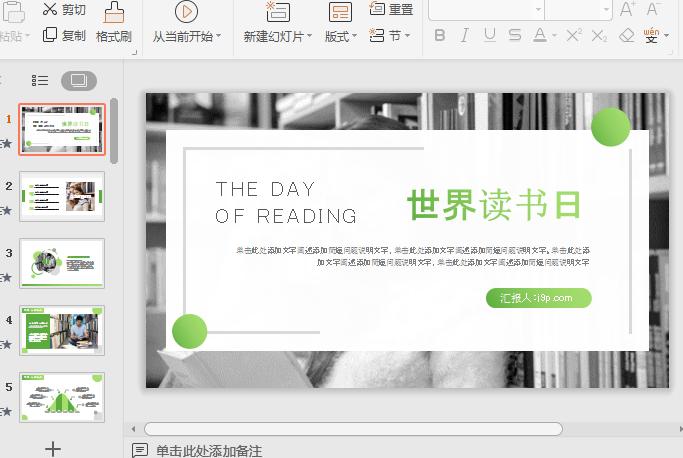 绿色风世界读书日PPT模板截图0