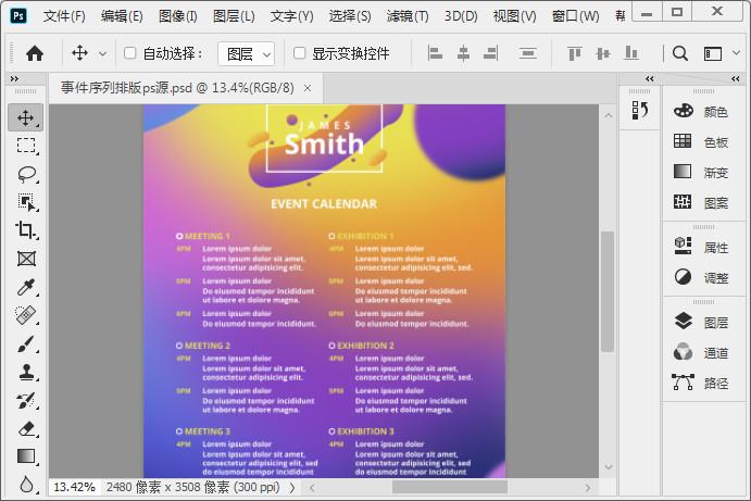 事件序列排版psd素材下载截图0