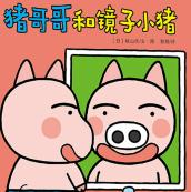 猪哥哥和镜子小猪pdf下载